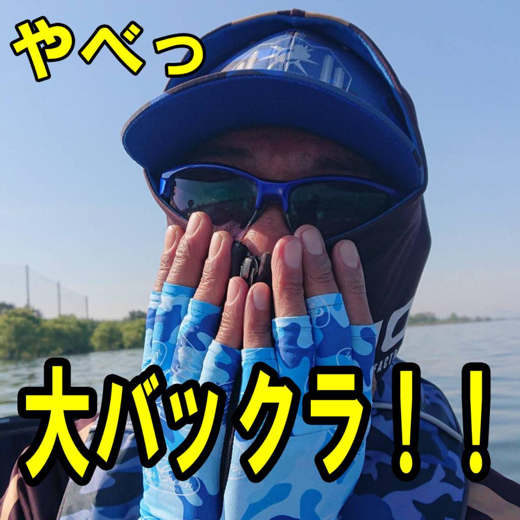 バックラ田中次男