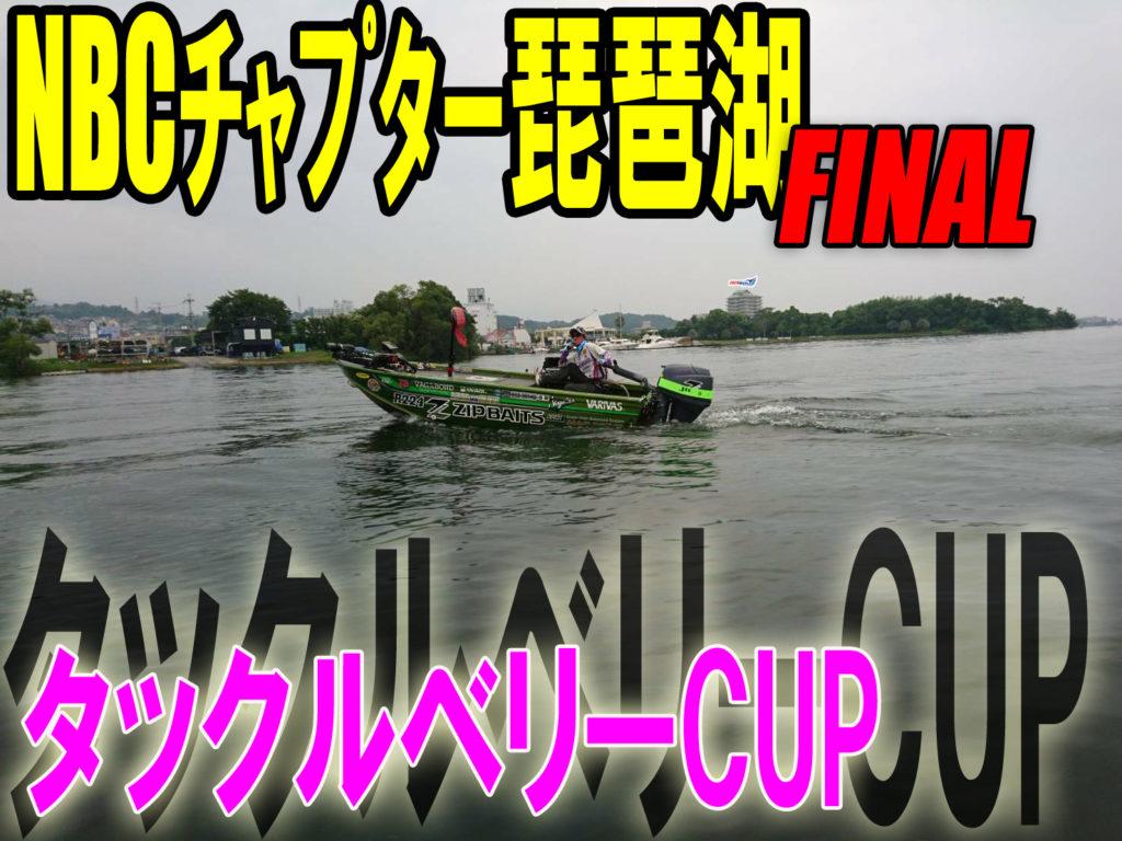 2019チャプター琵琶湖最終戦