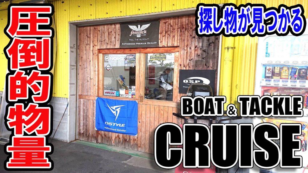 ボート&タックルクルーズ