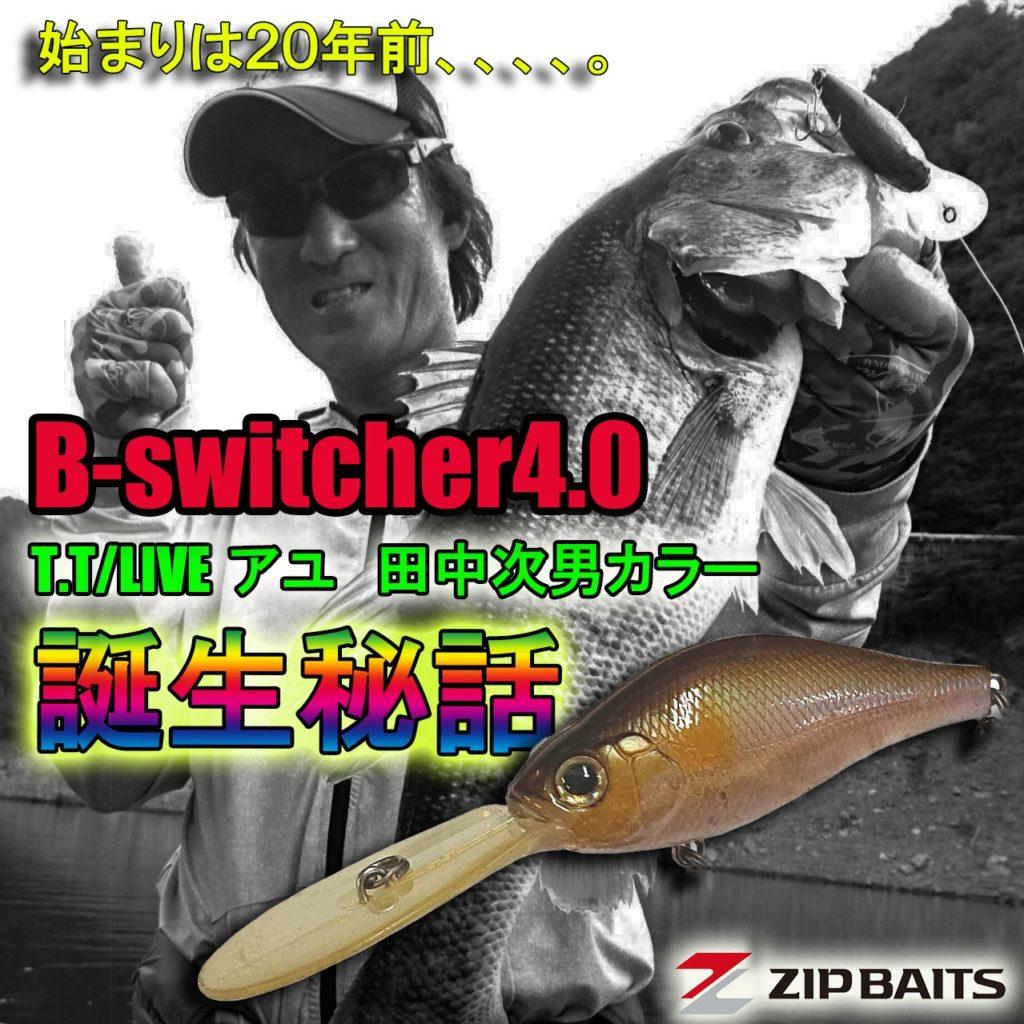 ビースイッチャー4.0