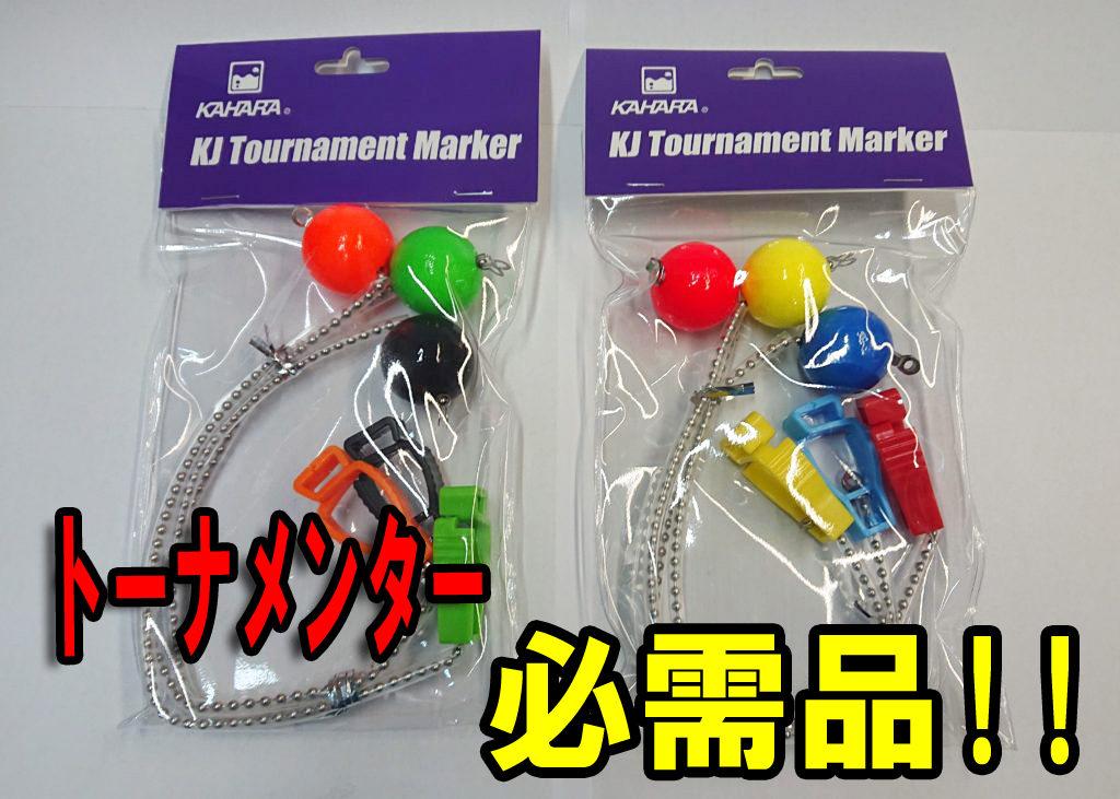 カハラジャパン トーナメントマーカー