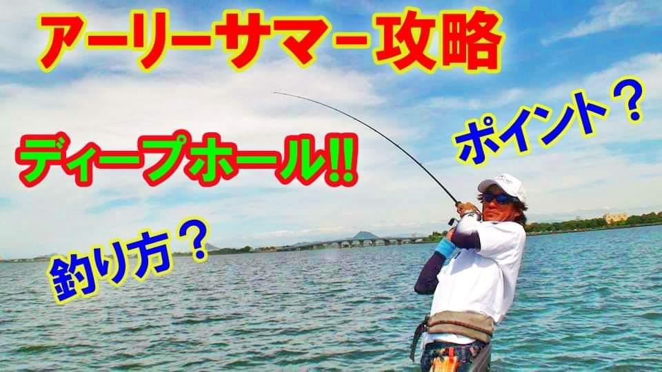 琵琶湖アーリーサマー