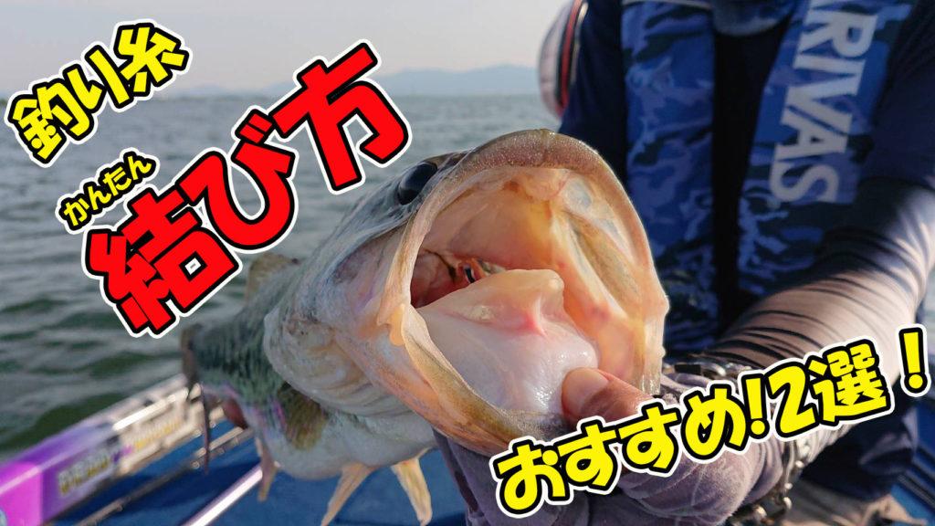 釣り糸結び方