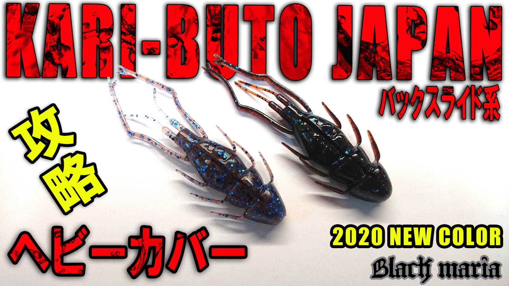 ブラックマリア カリブトジャパン